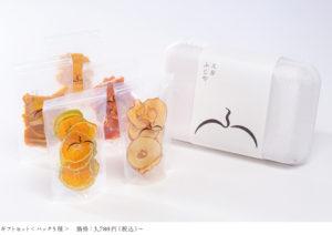 ギフトセット<パック5種> 価格:3,780円(税込)〜
