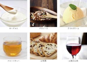ヨーグルト・グラノーラ・アイスクリーム・フルーツティー・お料理・お酒のお供
